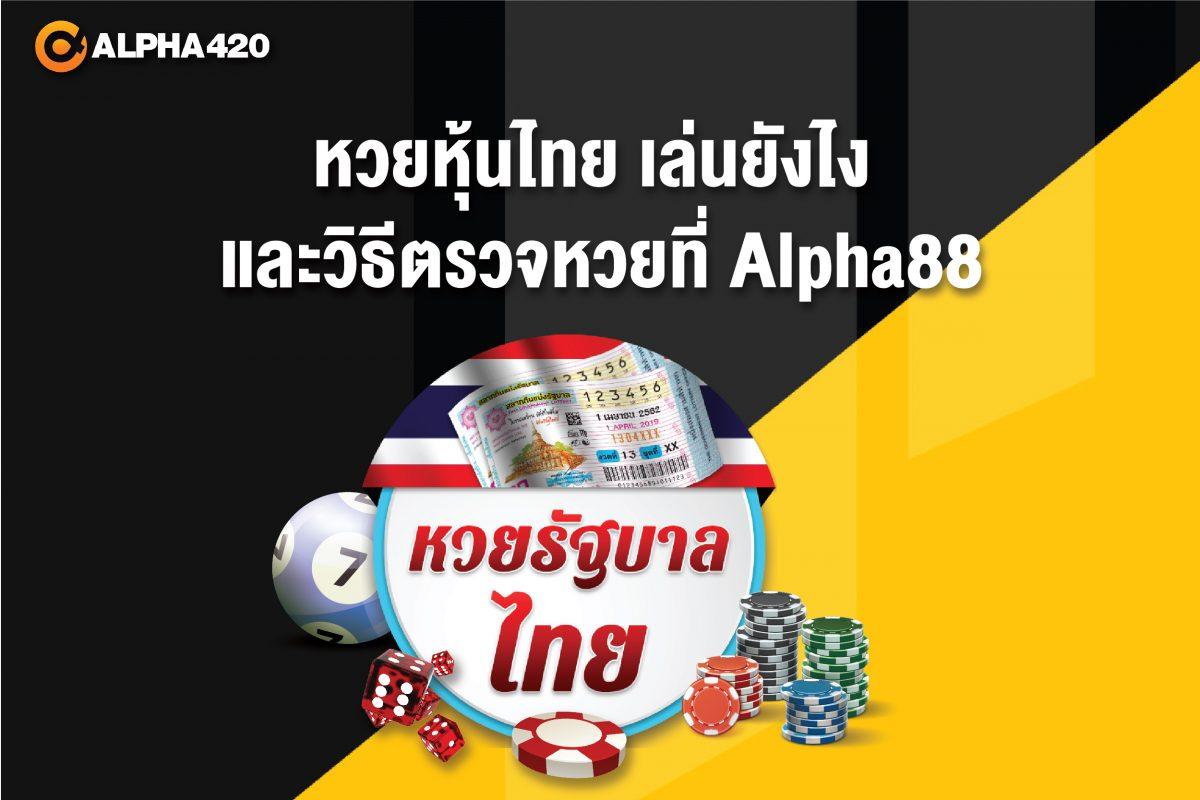หวยหุ้นไทย Alpha420