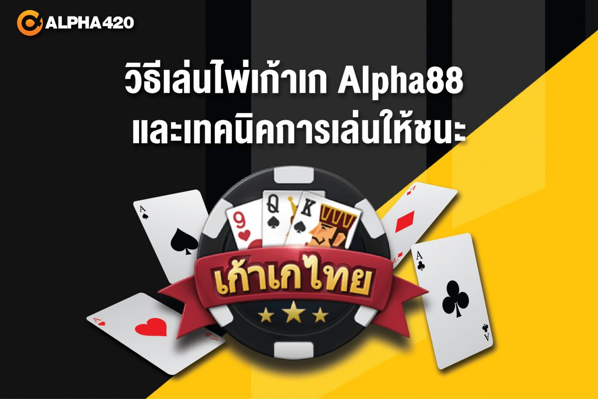 เล่นไพ่เก้าเก Alpha420