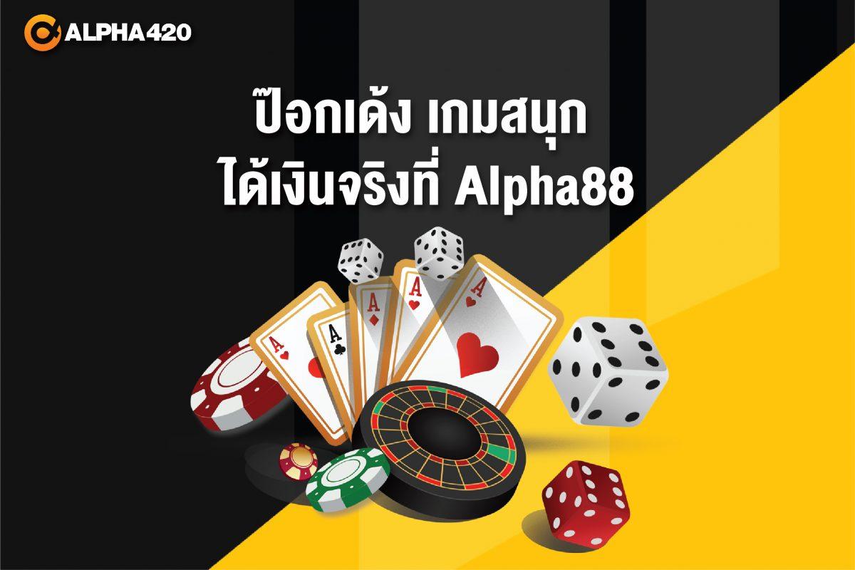 ป๊อกเด้ง Alpha420
