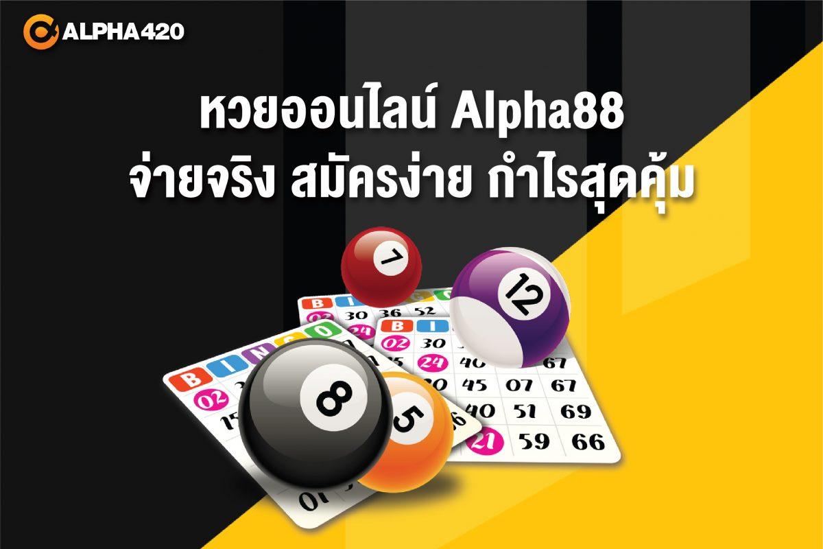 หวยออนไลน์ Alpha420