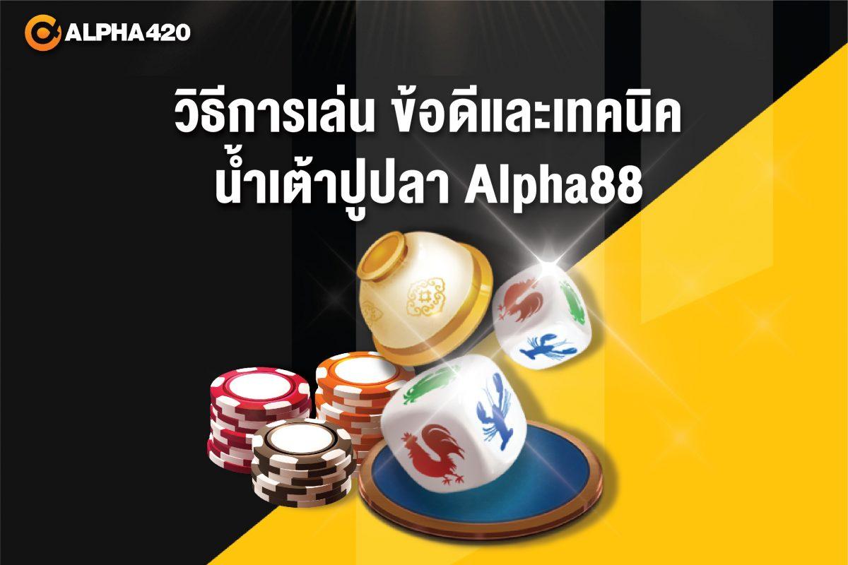 น้ำเต้าปูปลา Alpha420