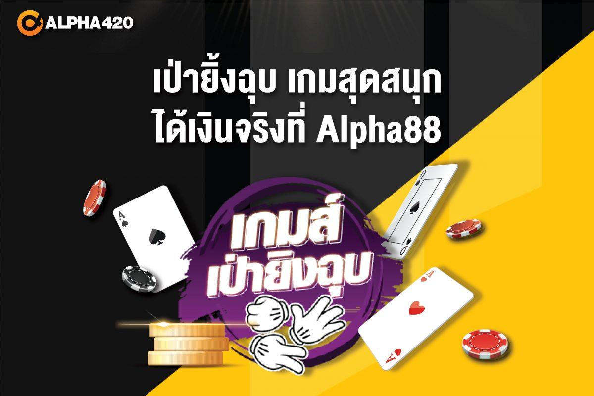 เป่ายิ้งฉุบ Alpha420