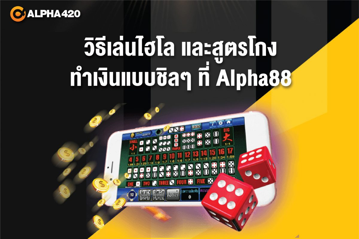 สูตรโกงทำเงิน Alpha420