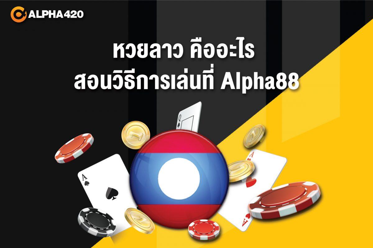 หวยลาว Alpha420
